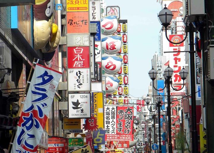 giap15m Tokyo strada